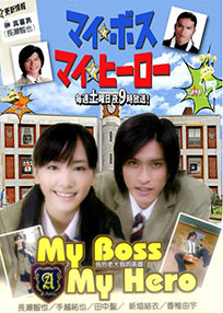 My Boss, My Hero - J-Drama - Completo