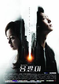 Yong-Pal | KDrama | Primeiras Impressões