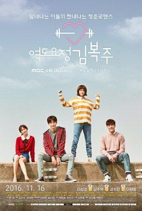 Weightlifting Fairy Kim Bok Joo | KDrama | Completo