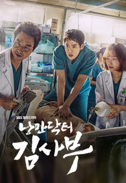 Romantic Doctor, Teacher Kim | KDrama | Completo