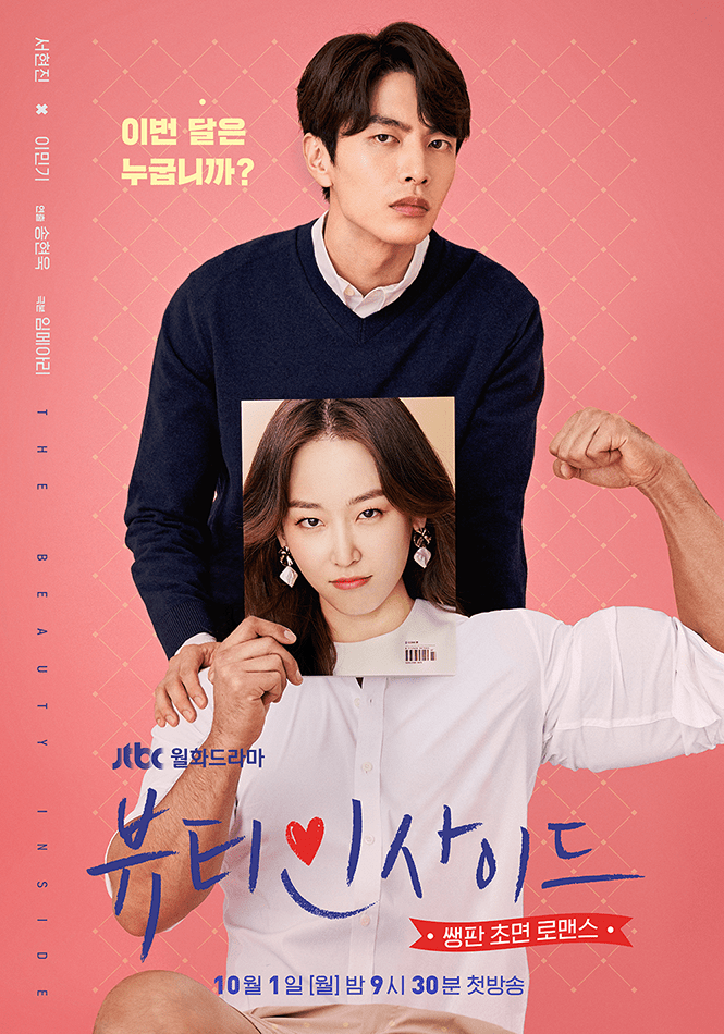 The Beauty Inside | Kdrama | Completo