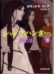 City of Bones (japan)