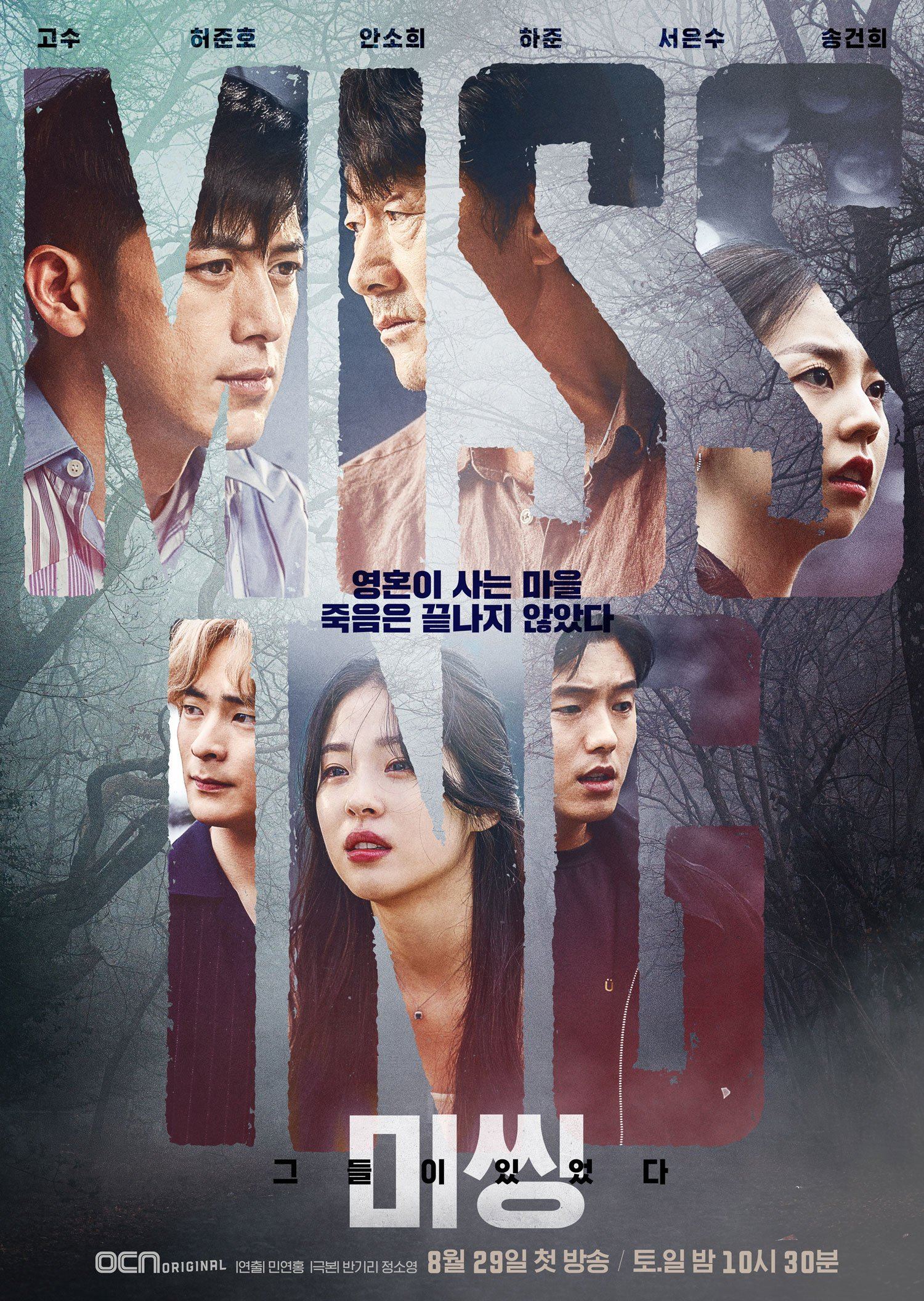 Missing: The Other Side | Kdrama | Completo